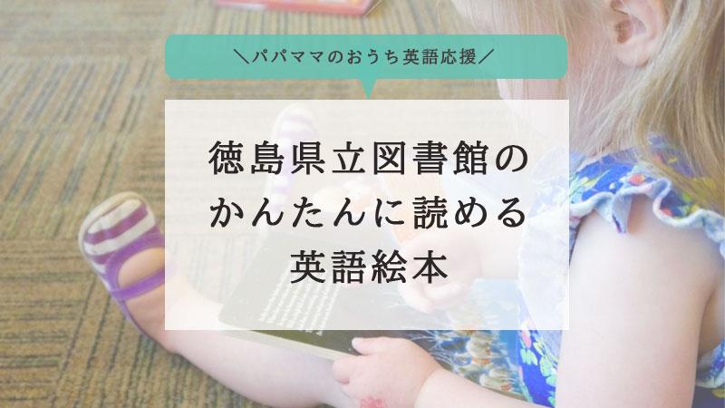 徳島県立図書館の英語絵本