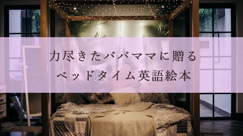 寝る前に読む英語絵本