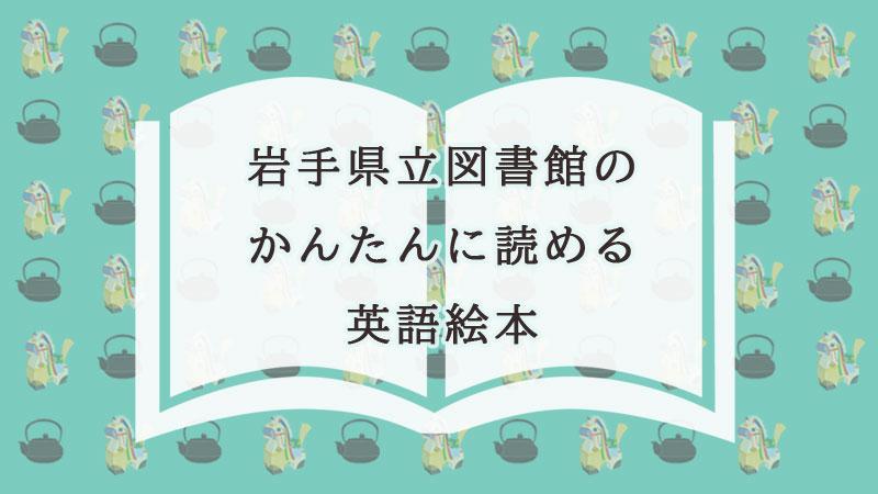 岩手県立図書館の英語絵本