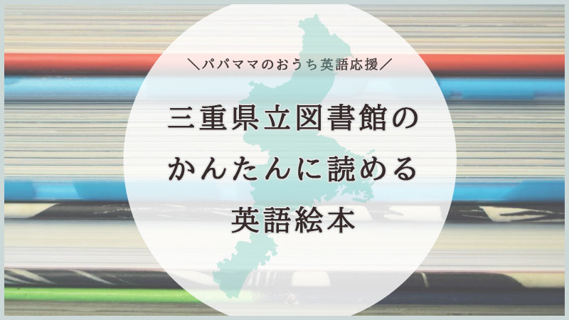 三重県立図書館の英語絵本