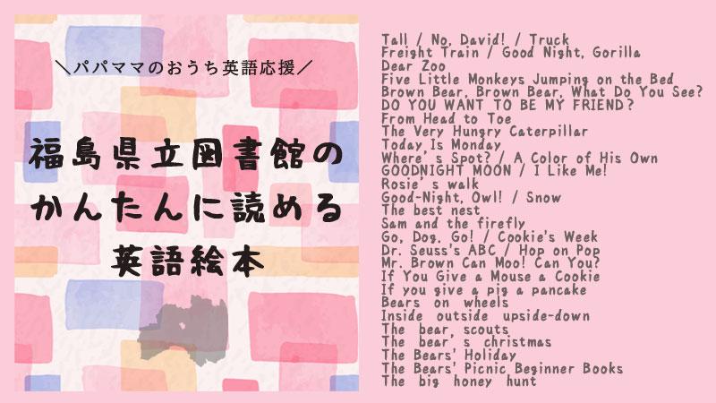 福島県立図書館のかんたんに読める英語絵本