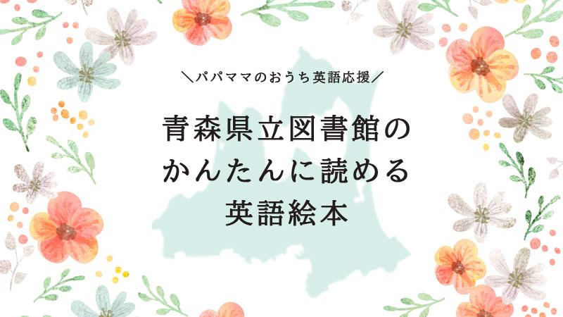 青森県立図書館の英語絵本