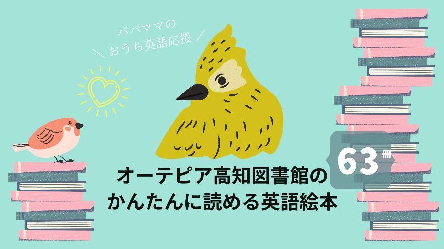 高知県の簡単に読める英語絵本