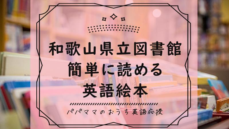 和歌山県立図書館の簡単に読める英語絵本