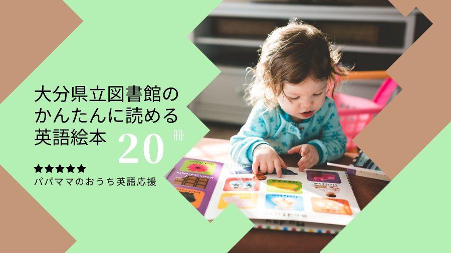 別府、臼杵、豊後大野、由布の簡単に読める英語絵本