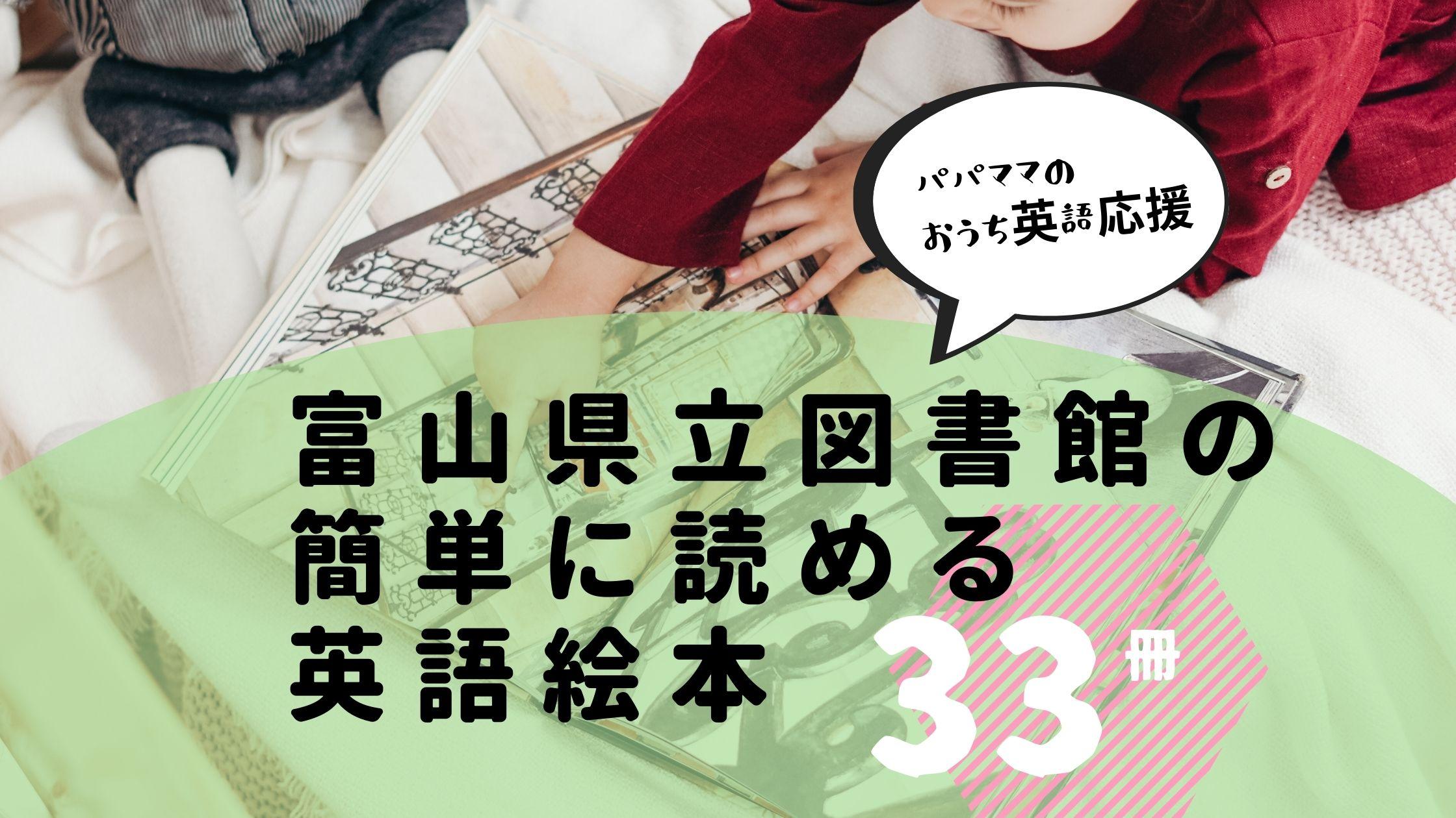 富山県の簡単に読める英語絵本