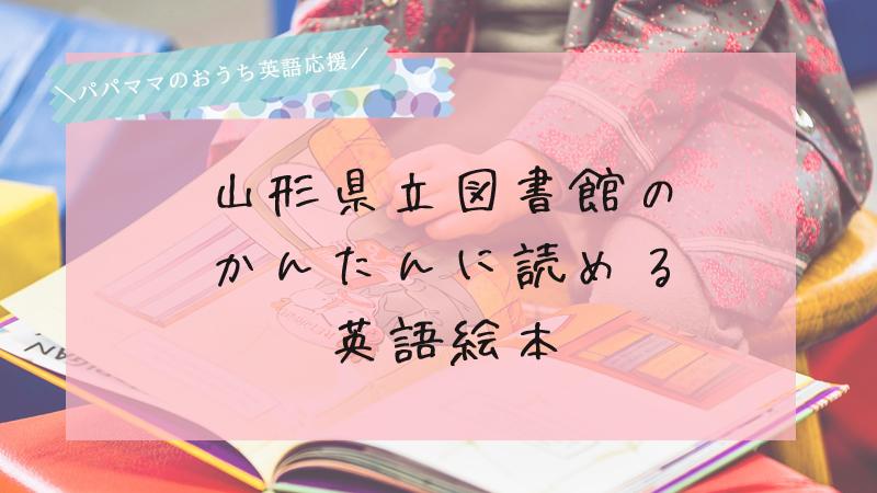 山形県立図書館のかんたんに読める英語絵本