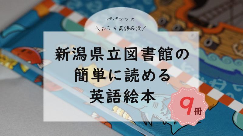 新潟県の簡単に読める英語絵本