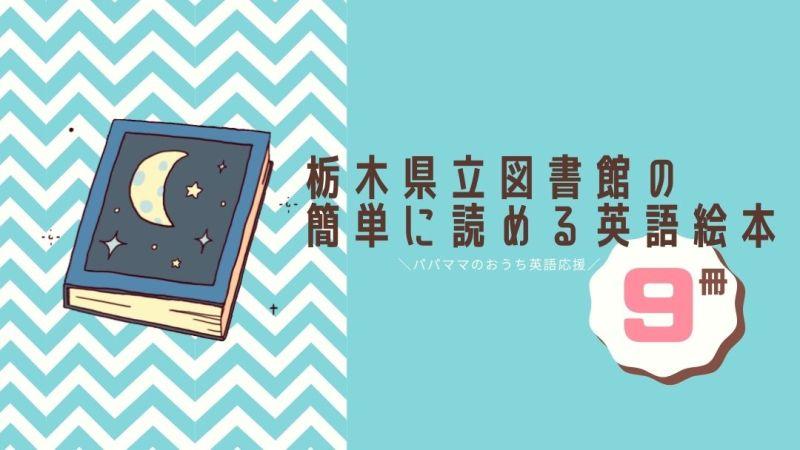 栃木県の簡単に読める英語絵本