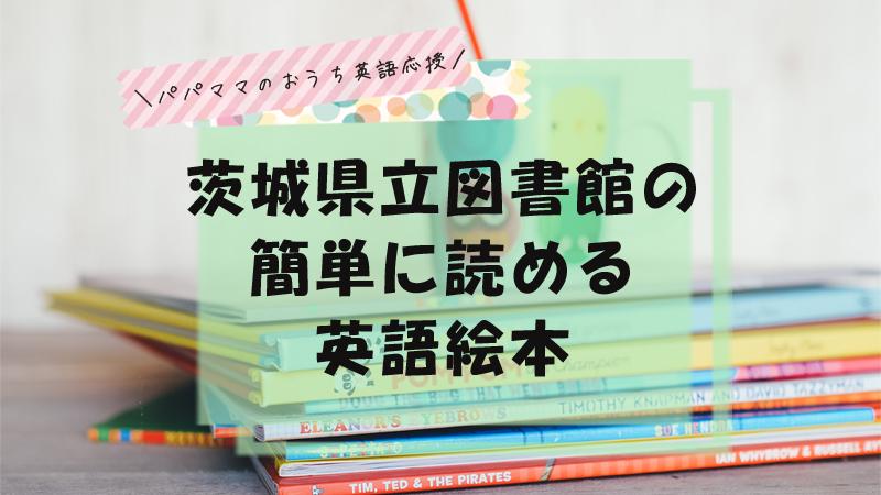 茨城県立図書館の簡単に読める英語絵本