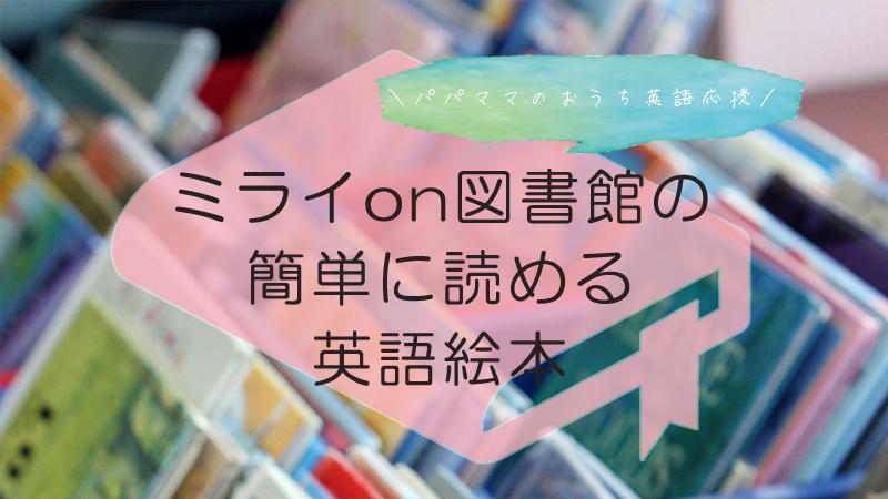 ミライon図書館の簡単に読める英語絵本
